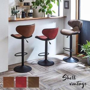 カウンターチェア シェル ヴィンテージスタイル 椅子 業務用椅子 昇降式 背もたれ付き バー チェア...
