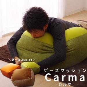 ビーズクッション 「カルマ」 ソファ ビーズソファ スツール ジャンボ ビーズ クッション 大きい igusakotatu