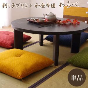 和座布団 刺子プリント わらべ 約55×59cm 座布団 おしゃれ 国産 日本製 クッション 銘仙