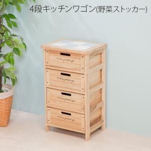 野菜ストッカー 4段 キッチンワゴン 木製 「HF05-003(N)」 ストッカー キッチン収納 チェスト 不二貿易 新生活 ボックス|igusakotatu