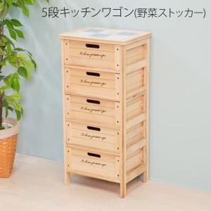 野菜ストッカー 5段 キッチンワゴン 木製 「HF05-004(N)」 ストッカー キッチン収納 チェスト 不二貿易 新生活 ボックス|igusakotatu