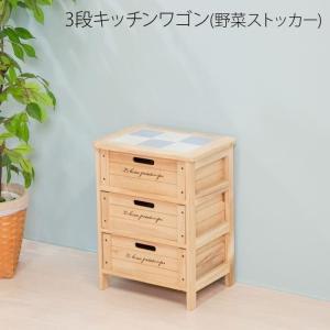 野菜ストッカー 3段 キッチンワゴン 木製 「HF05-002(N)」 ストッカー キッチン収納 チェスト 不二貿易 新生活 ボックス|igusakotatu