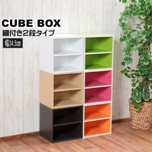 キューブボックス 棚付き カラーボックス カラーキューブボックス 収納 不二貿易 新生活|igusakotatu