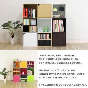 キューブボックス 棚付き カラーボックス カラーキューブボックス 収納 不二貿易 新生活|igusakotatu|05