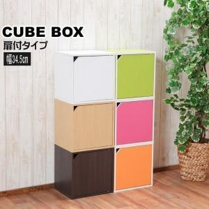 キューブボックス 扉付き カラーボックス 収納 不二貿易 新生活の画像