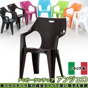 ガーデンチェア(PCチェア)「アンジェロ」 イス 庭用 椅子 おしゃれ カラフル イタリア製 PCガーデンチェア プラスチック|igusakotatu