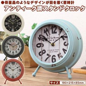 置時計 おしゃれ アンティーク 「スタンドクロック -4Q130-」 置き時計  インテリア 雑貨 新生活 家電|igusakotatu