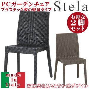 ガーデンチェア ラタン イタリア製 「ステラ(肘無し)」2脚セット 屋外 アウトドア シンプル プラスチック|igusakotatu