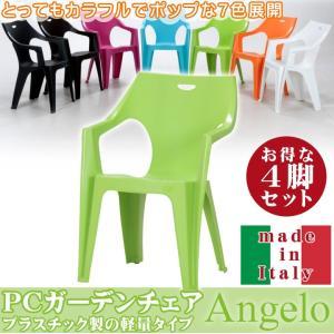 ガーデンチェア 4脚セット PCチェア 「アンジェロ 4脚セット」 it 屋外用チェア アウトドア チェア おしゃれ カラフル プラスチック|igusakotatu