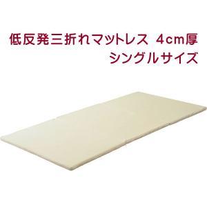 折りたたみ式敷き布団 低反発三折れマットレス 4cm厚 FBC シングル100×200cm igusakotatu