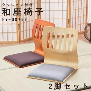 和座椅子 クッション付き和座椅子 「PY-307BS」 同色2脚セット 木製 和座いす 和座イス クッション付 和風|igusakotatu