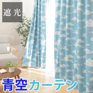 洗えるカーテン 遮光タイプ 「ドリーム」 UNI(既製品) 幅100×丈178cm2枚組 洗える ウォッシャブル 青空 雲 子供部屋カーテン igusakotatu