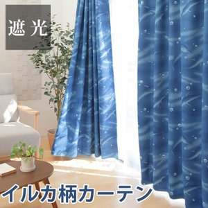 カーテン 遮光タイプ 「ドルフィン」 UNI(既製品) 幅100×丈135cm 2枚組 洗える ウォッシャブル イルカ ドルフィン 海 ドレープカーテン|igusakotatu