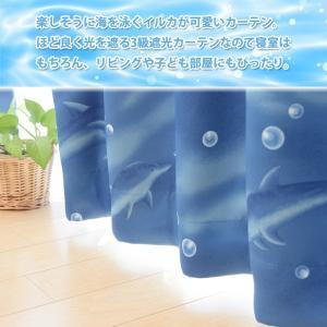 カーテン 遮光タイプ 「ドルフィン」 UNI(既製品) 幅100×丈135cm 2枚組 洗える ウォッシャブル イルカ ドルフィン 海 ドレープカーテン|igusakotatu|02