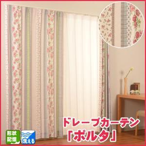 ●かわいらしいパッチワークストライプ柄のカーテンです。 【サイズ】幅約150cm×丈215/220/...