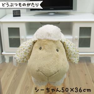 ぬいぐるみ シーちゃんシリーズ シーちゃん50×36cm ひつじ ヒツジ 羊 プレゼント(tm)