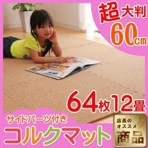 超大判コルクジョイントマット 約60×60cm 64枚セット(約12畳分) コルクマット コルク カーペット ジョイント マット|igusakotatu