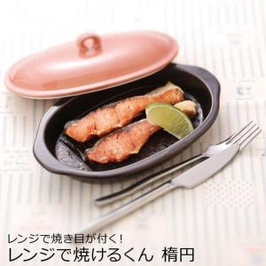 電子レンジ調理器「レンジで焼けるくん 楕円」 焼き魚用...