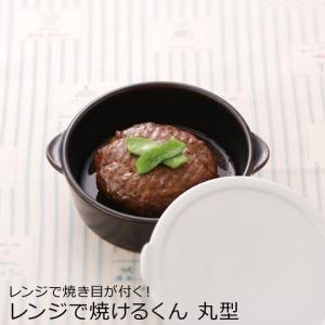 電子レンジ調理器「レンジで焼けるくん 丸型」 焼き魚用|igusakotatu