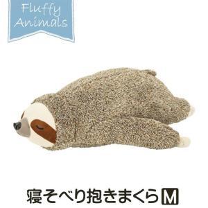 抱き枕 動物 ぬいぐるみ 抱き枕Mノンノン なまけもの ナマケモノ アニマル 抱きまくら かわいい どうぶつ キャラクター 寝そべり りぶはあと|igusakotatu