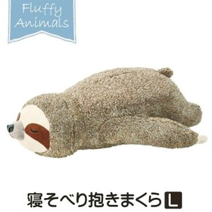 抱き枕 動物 ぬいぐるみ 抱き枕Lノンノン なまけもの ナマケモノ アニマル 抱きまくら かわいい 寝そべり りぶはあと|igusakotatu