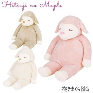 ひつじのメイプル 抱きまくらBIG IT 抱き枕 ヒツジ ぬいぐるみ りぶはあと ギフト かわいい プレゼント キャラクター ボディーピロー|igusakotatu