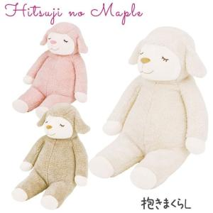 ひつじのメイプル 抱きまくらL IT 抱き枕 ヒツジ ぬいぐるみ りぶはあと ギフト かわいい プレゼント キャラクター ボディーピロー|igusakotatu