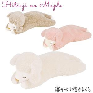 ひつじのメイプル 寝そべり抱きまくら (IT) 抱き枕 ヒツジ ぬいぐるみ りぶはあと ギフト かわいい プレゼント ボディーピロー ミニ枕|igusakotatu