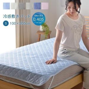 接触冷感敷きパッド シングル 洗える レノ 敷きパッド 約100×205cm 夏用 涼しい おしゃれ...