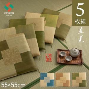 い草座布団 5枚組 草美(くさび) 55×55cm セット 日本製 捺染返し 国産 い草 自然素材 夏用 和座布団|igusakotatu