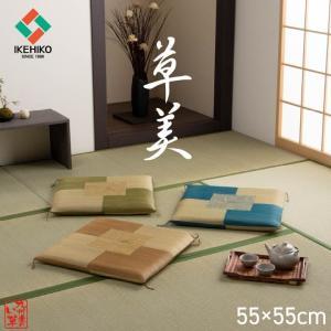 い草座布団 草美(くさび) 55×55cm 日本製 捺染返し 国産 い草 自然素材 夏用 ザブトン 和座布団|igusakotatu