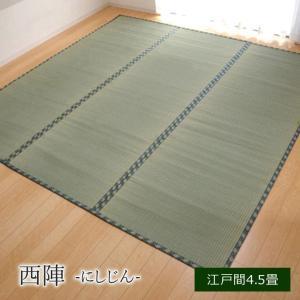 い草 畳上敷きカーペット 西陣 江戸間4.5畳(261×261cm) 畳 ござ カーペット 日本製 igusakotatu