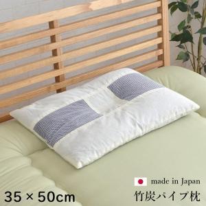 竹炭パイプまくら 35×50cm マクラ 枕 igusakotatu