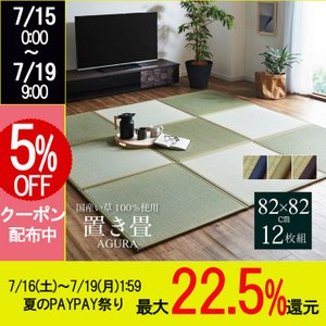 い草置き畳 国産軽量タイプ い草置き畳「あぐら」 82×82cm12枚セット 日本製 半畳 ユニット 畳マット藺草 和室 和風 リビング 和家具 簡単|igusakotatu