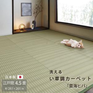 ポリプロピレンカーペット 「雲海」 江戸間4.5畳(261×261cm) ラグ 洗える 撥水 野外 屋外 ビニールカーペット 軽量 シンプル
