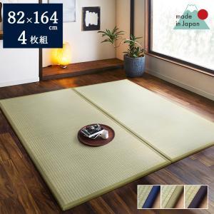 い草置き畳 国産軽量タイプ い草置き畳「あぐら」 82×164cm 4枚セット 日本製 ユニット 畳マット藺草 和室 和風 リビング 和家具 簡単|igusakotatu