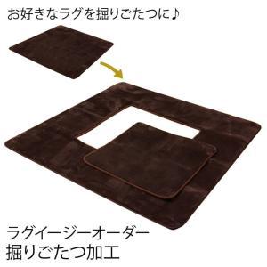 お好みのサイズに加工します!ラグイージーオーダー掘りこたつ加工(5400090) igusakotatu