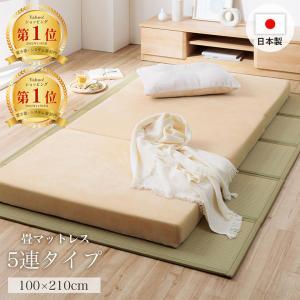 マットレス シングル 日本製 畳 「夢見畳3」 シングル(100×210cm) 国産 置き畳 い草 敷物 イ草 自然素材 和 日本 敷き物 三つ折り(tm)の写真