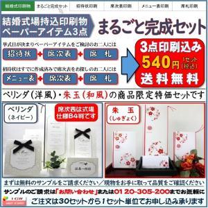 結婚式 招待状(メニュー表)・席次表・席札 3点印刷込みセット 和風・洋風婚礼対応