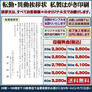 転勤・異動挨拶状 はがき印刷代込み 私製はがき使用 20枚 2,300円〜(税込・送料無料)