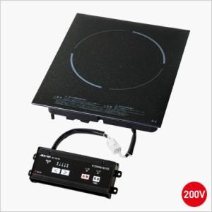 三化工業製(三化工業)SIH-TH213B  1口IHクッキングヒーター  客席用  200V ▽IHクッキングヒーター ih-heater