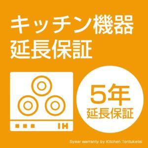 キッチン機器延長保証 IHヒーター用 5年・8年・10年|ih-heater