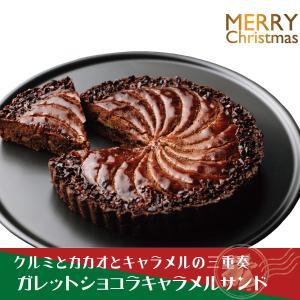 クリスマスギフト ガレットショコラ キャラメルサンド  バターたっぷり焼菓子 チョコレート スイーツお取寄せの画像