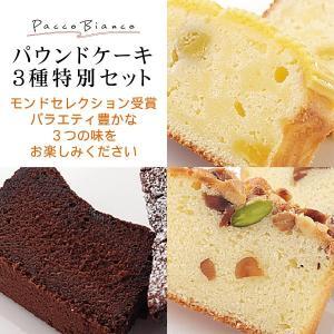モンドセレクション受賞 パウンドケーキ特別3種セット 一部要冷蔵  スイーツギフト プレゼント フィ...