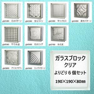 ガラスブロック(よりどり6個セット送料無料)190x190x80国際基準サイズ厚み80mmブロックガラス クリア色gb19019080-c-6p|ihome