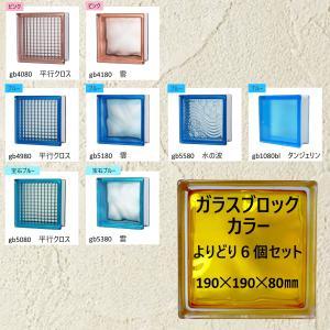 ガラスブロック(よりどり6個セット送料無料)190x190x80国際基準サイズ厚み80mmブロックガラス カラーgb19019080-col-6p|ihome
