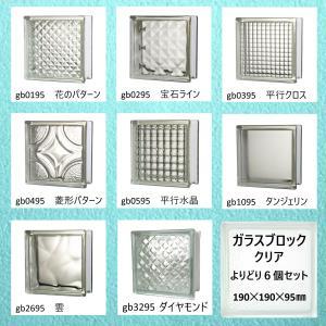 ガラスブロック(よりどり6個セット送料無料)190x190x95日本基準サイズ厚み95mmブロックガラス クリア色gb19019095-c-6p|ihome
