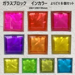 ガラスブロック(よりどり8個セット送料無料)190x190x95日本基準サイズクラウディインカラーgb40095-8p|ihome