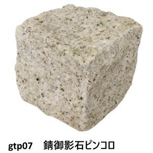 ピンコロ石割肌敷石ガーデニング庭錆御影石材(15個セット送料無料)gtp07|ihome