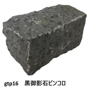 ピンコロ石割肌敷石ガーデニング庭黒御影石材(6個セット送料無料)gtp16|ihome